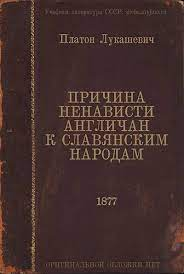 Причина ненависти англичан к славянским народам. DjVu